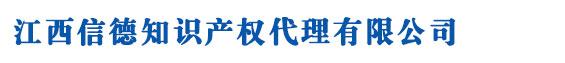 江西南昌商标注册